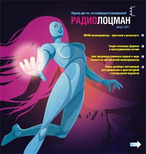"Журнал ""Радиолоцман"". Подшивка номеров (2011-2014)"