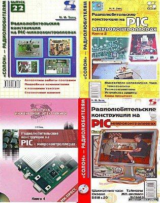 Заец Н.И.  Радиолюбительские конструкции на PIC-микроконтроллерах в 4 книгах + CD