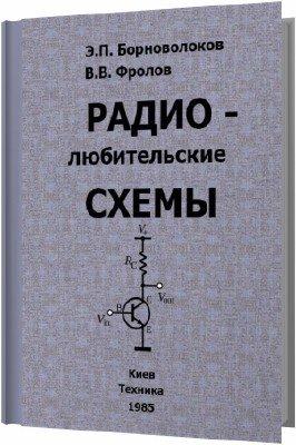 Борноволоков Э. П., Фролов В. В.  Радиолюбительские схемы. 3-е изд.