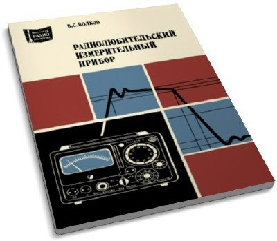 Волков В.С. Радиолюбительский измерительный прибор