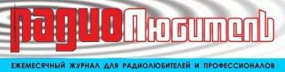 Журнал Радиолюбитель Подшивки номеров за 1991-2011 гг.