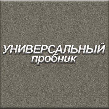 Смирнов В. Универсальный пробник