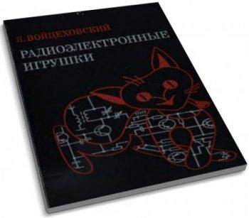 Войцеховский Я. Радиоэлектронные игрушки. Простые схемы для начинающего радиолюбителя