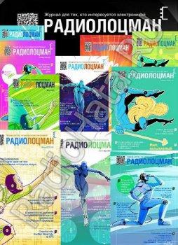 Журнал РадиоЛоцман №1-12 (Январь-Декабрь) 2015 Архив