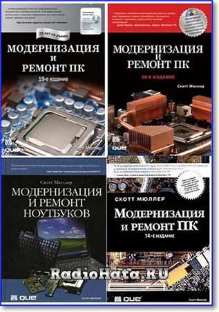 Скотт Мюллер. Модернизация и ремонт ПК и ноутбуков