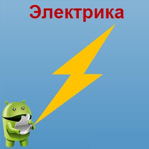 Электрика v2.2.4 Pro (Android)