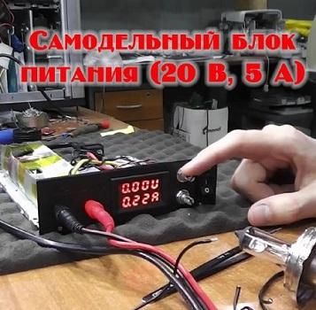 Самодельный блок питания (20 В, 5 А)