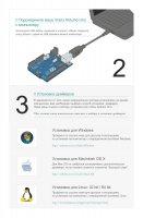 Первые шаги по освоению arduino
