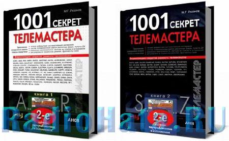 Рязанов М. Г. 1001 Секрет телемастера. Книга 1-2