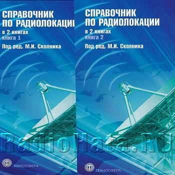 Сколник М. И. Справочник по радиолокации. В 2-х книгах