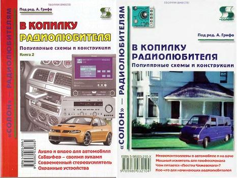 Гриф А.Я. В копилку радиолюбителя. 2 тома