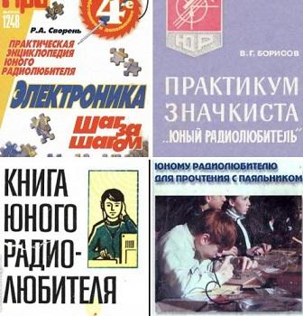 Юный радиолюбитель. Сборник книг