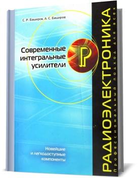 С.Р.Баширов, А.С.Баширов. Современные интегральные усилители