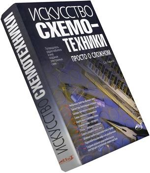 Гаврилов С.А. Искусство схемотехники. Просто о сложном