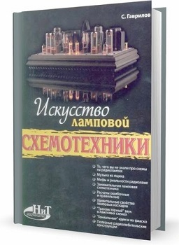 Гаврилов С.А. Искусство ламповой схемотехники