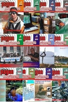 Журнал Радиолюбитель №1-12 2011 (редакционная версия)