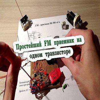 FM приёмник на одном транзисторе