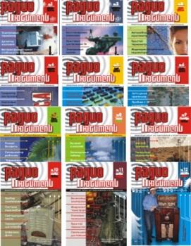 Журнал Радиолюбитель №1-12 2006 (редакционная версия)