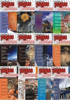 Журнал Радиолюбитель №1-12 2007 (редакционная версия)