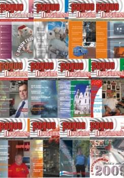 Журнал Радиолюбитель №1-12 2008 (редакционная версия)