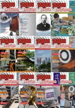 Журнал Радиолюбитель №1-12 2009 (редакционная версия)