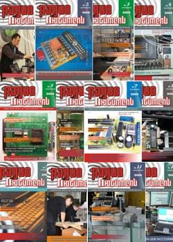 Журнал Радиолюбитель №1-12 2010 (редакционная версия)