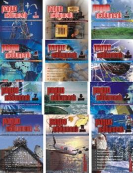Журнал Радиолюбитель №1-12 2005 (редакционная версия)