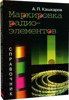 Кашкаров А.П.  Маркировка радиоэлементов: справочник (2-е изд.)