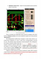 Царёв М.Г. Проектирование печатных плат в программе Sprint Layout 6