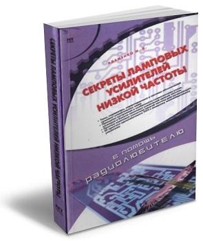 Адаменко М.В. Секреты ламповых усилителей низкой частоты