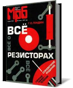 Гендин Г.С. Всё о резисторах: Справочник