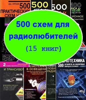 500 схем для радиолюбителей (15 книг)-Портал радиолюбителя