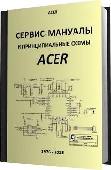 Сервис-мануалы и принципиальные схемы к технике Acer (1976-2015) PDF