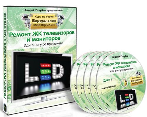 Голубев Андрей. Ремонт ЖК телевизоров и мониторов (2015)  Видеокурс