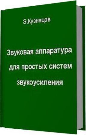 Кузнецов Э. Б.  Звуковая аппаратура для простых систем звукоусиления