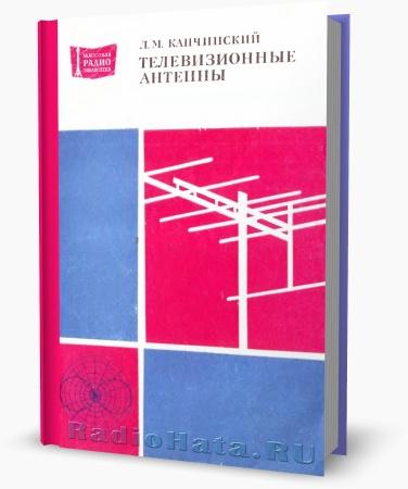 Капчинский Л. М. Телевизионные антенны. Второе издание