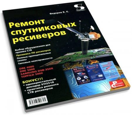 Федоров В.К. Ремонт спутниковых ресиверов