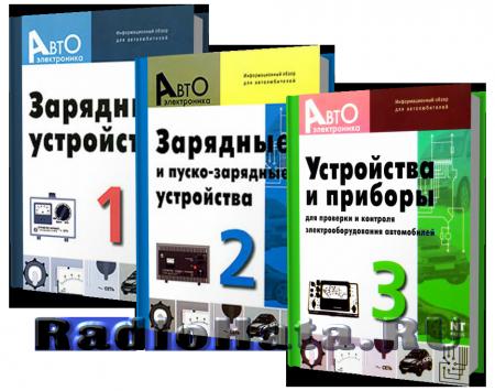 А. Г. Ходасевич, Т. И. Ходасевич. Подборка справочников из серии