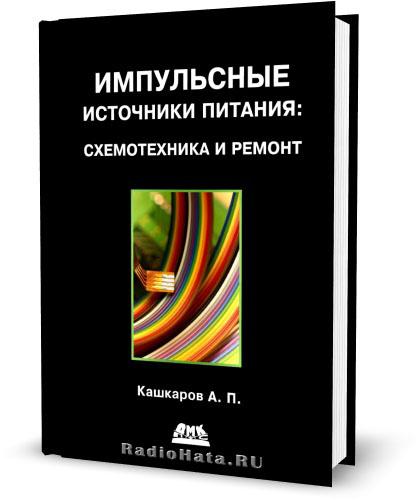 Кашкаров А.П. Импульсные источники питания. Схемотехника и ремонт