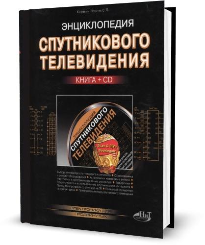 Корякин-Черняк С. Л. Энциклопедия спутникового телевидения + CD