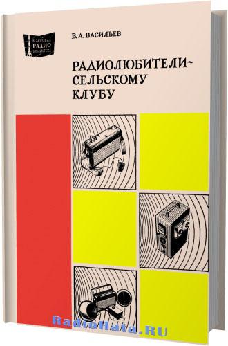 Васильев В. А. Радиолюбители — сельскому клубу
