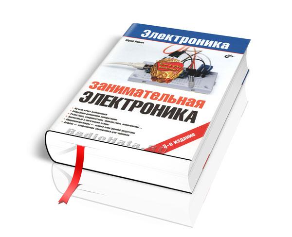Ревич Ю. В. Занимательная электроника — 3-е изд., перераб. и доп.