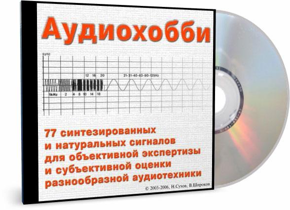 Аудиохобби - Тестовый аудио диск (APE формат)