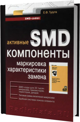 Е.Ф. Турута. Активные SMD компоненты. Маркировка, характеристики, замена