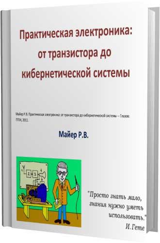 Майер Р.В. Практическая электроника от транзистора до кибернетической системы