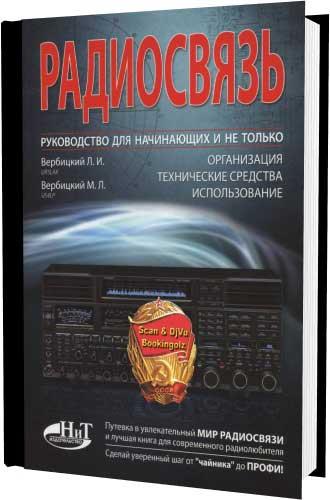 Вербицкий Л.И., Вербицкий М.Л. Радиосвязь. Руководство для начинающих и не только