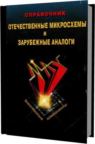 Б.Л. Перельман, В.И. Шевелев. Отечественные микросхемы и зарубежные аналоги