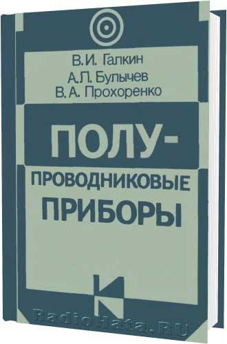 Полупроводниковые приборы. Справочник