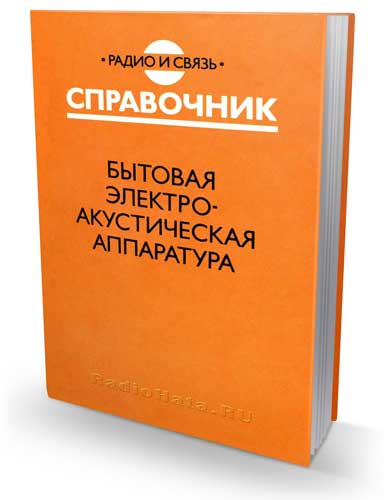 Алдошина И. А. Бытовая электроакустическая аппаратура