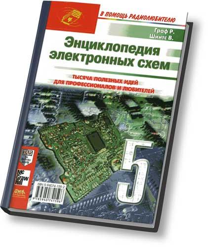 Граф Р. Ф., Шиите В. Энциклопедия электронных схем